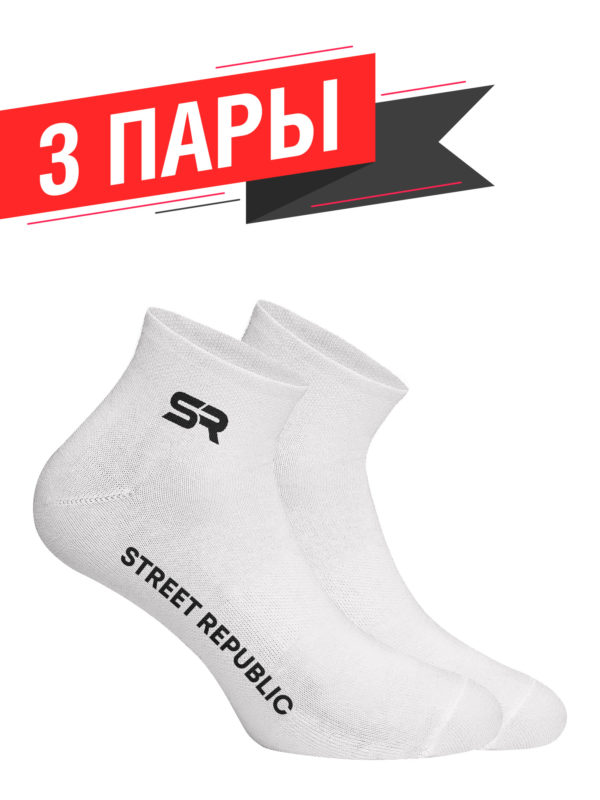Носки белые Street Republic